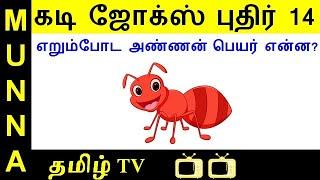[Part 14] Tamil Kadi/Aruvai/Mokka Jokes Quiz : கடி/அறுவை/மொக்க ஜோக்ஸ் புதிர்