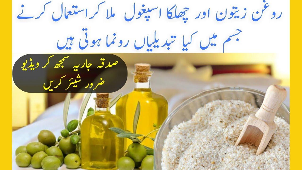 olive oil & psyllium husk benefits in urdu / hindi   zaitoon