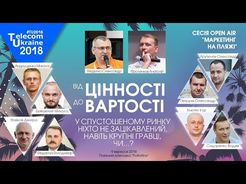 Telecom Ukraine 2018. День 2