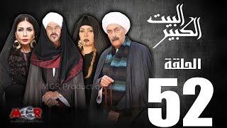 الحلقة الثانية و الخمسون 52- مسلسل البيت الكبير|Episode 52 -Al-Beet Al-Kebeer