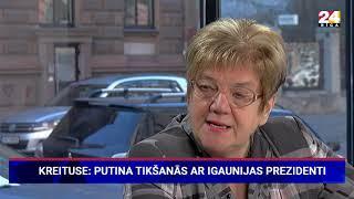 Kreituse: Igaunijas prezidentes tikšanās ar Putinu ir labs piemērs