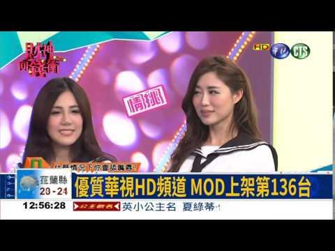 華視HD頻道MOD也看得到