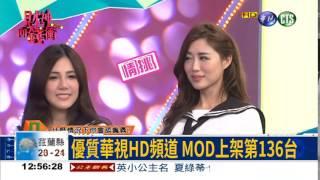 華視HD頻道 MOD也看得到