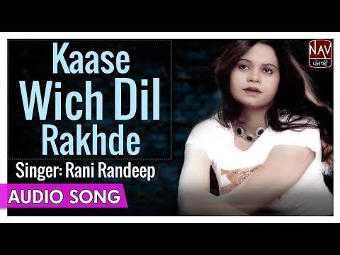 Kaase Wich Dil Rakhde - Rani Randeep - Superhit Punjabi Sad Song - Priya Audio