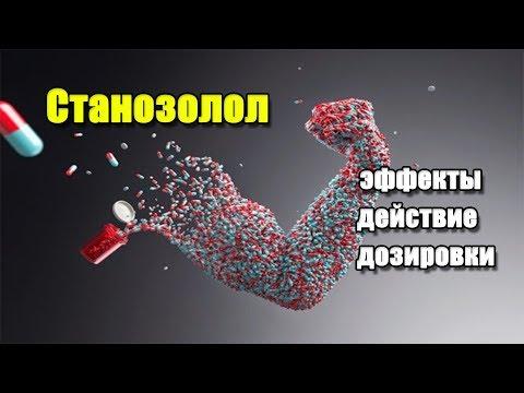 СТАНАЗОЛОЛ (Винстрол) | описание препарата, эффекты, действие и дозировки