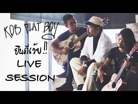 KOB FLAT BOY - ยินดีเว้ย!! (Congratz!!) [Live Session]