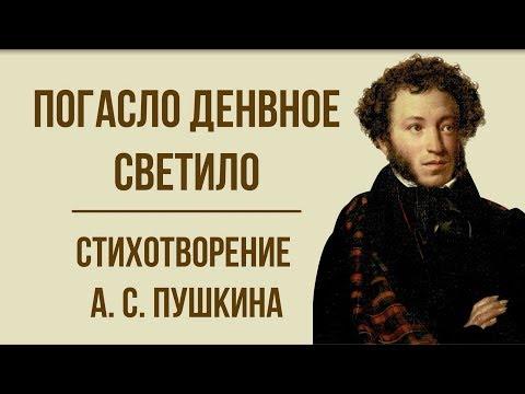 «Погасло дневное светило» А. Пушкин. Анализ стихотворения