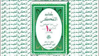 Download Video 10 KITAB TAFAKKUR oleh KH. MUHAMMAD BAKHIET MP3 3GP MP4