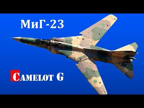 Небесный 'Бичеватель': МиГ-23