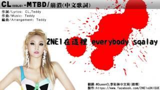 CL(SOLO) - MTBD/멘붕 [中文歌詞]