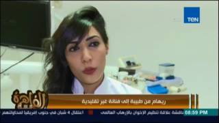 ريهام من طبيبة اسنان الي فنانة غير تقليدية