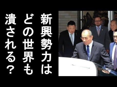 山口組分裂>神戸山口組の№3「侠...