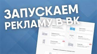 Как запускать рекламные объявления ВКонтакте? Все виды рекламы, настройка таргетинга