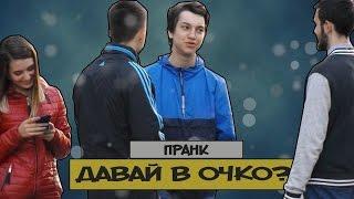 Давай  В ОЧКО! Пранк / Дай Пять.TV.