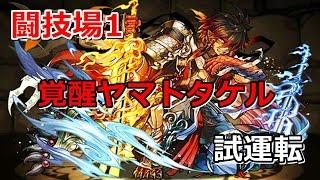 ブログ→http://kurones.info/arena-yamatake (動画に関する記事) Twit...