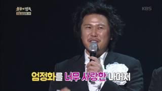 불후의명곡 Immortal Songs 2 - 육중완, ˝엄정화 이상형… 사귀는 상상˝.20170211