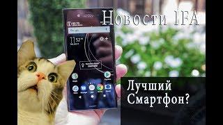 Крутой LG V30. Новые лучшие Sony. IFA 2017