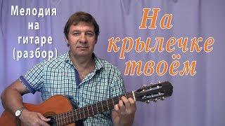 """""""На крылечке твоем"""" - разбор на гитаре.  Мелодия с аккордами и басами"""