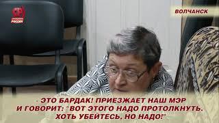 Жители Волчанска пожаловались Коровкину на административное давление
