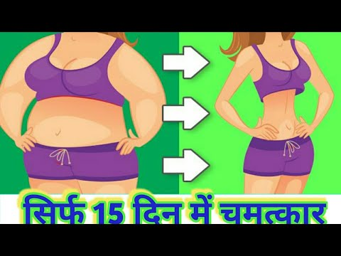 (Hindi)Lose weight and belly fat fast|diet plan|#loseweightfast #bellyfat #howtoloseweight