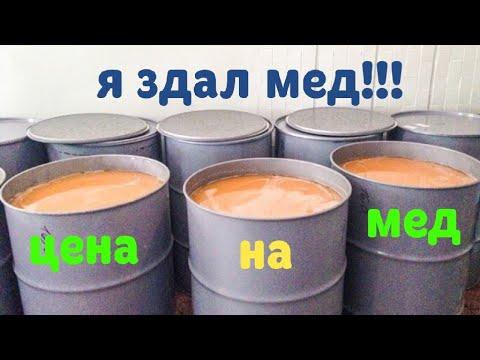 ЦЕНА НА МЕД 2019!!!