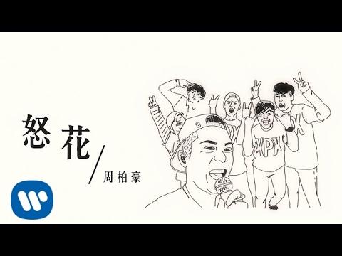 周柏豪 Pakho Chau - 怒花 Nova (Official Lyrics Video)