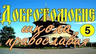 Добротолюбие Урок 5. Школа православия