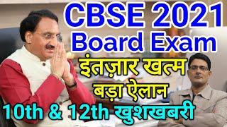 CBSE 2021 Board Exam 📢 GOOD UPDATE TODAY | CBSE EXAM Date 10 & 12th Class | CBSE Latest NEWS 2020-21