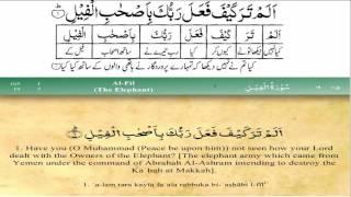 105 Surah Al Fil by Mishary Al Afasy m asjad