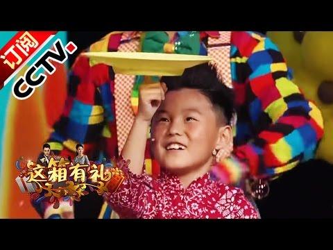 [综艺盛典]《小丑表演》 表演:仔仔、彬彬等 | CCTV