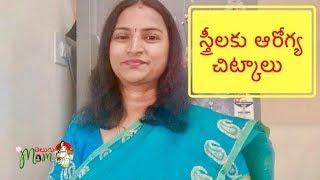 Health Tips For Women    Health Tips in Telugu // Telugu Mom