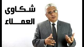 رضا العملاء: حقائق هامة عن شكاوى العملاء - د. إيهاب مسلم