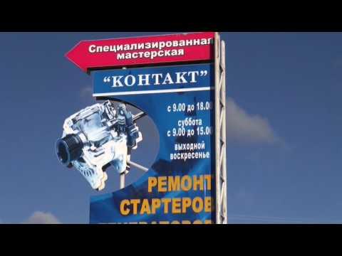 Ремонт стартеров и генераторов в Смоленске