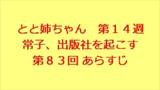 連続テレビ小説 とと姉ちゃん 第14週 常子、出版社を起こす 第83回 ...