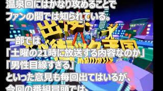 3月4日に放送されたバラエティ番組「出没!アド街ック天国」(テレビ東...