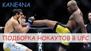 ПОДБОРКА НОКАУТОВ, UFC, MMA(18+) || KANE4NA (Тем. Подборка)