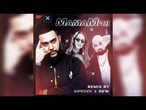 Jah Khalib, Artik & Asti - МамаМия (SAFRONOV x G3RA Remix) [2021]