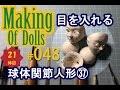 Making Of Dolls#048『球体関節人形37 目を入れる』
