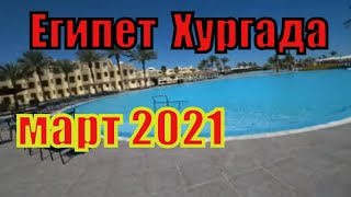 Египет Хургада март 2021 Отель Tia Heights Makadi Bay Aqua Park 5