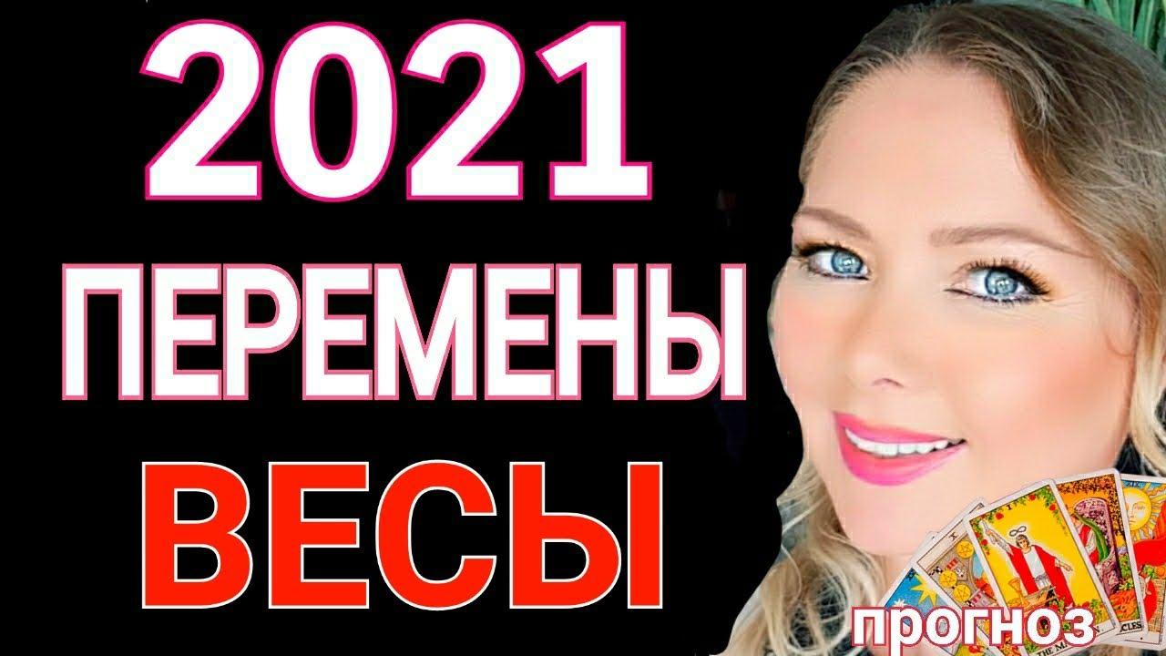 ВЕСЫ НОВАЯ ЖИЗНЬ 2021!ВЕСЫ 2021 год! ВЕСЫ ТАРО ГОРОСКОП на 2021 год