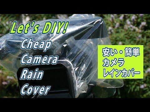 簡単、安い!カメラレインカバー 自作 DIY Cheap camera rain cover