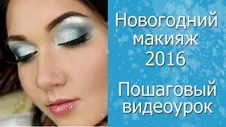Новогодний макияж СНЕГУРОЧКИ 2016. Пошаговый видеоурок