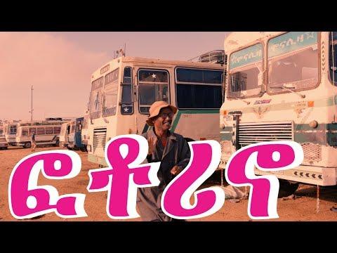 New 2018 Eritrean Comedy Fotorino ፎቶሪኖ in 4K (High Quality)
