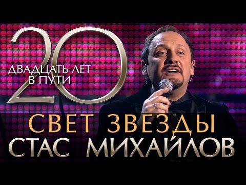 Стас Михайлов - Свет звезды