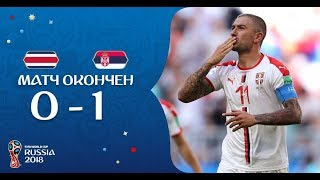 Лучшие моменты и обзор матча Коста-Рика 0-1 Сербия