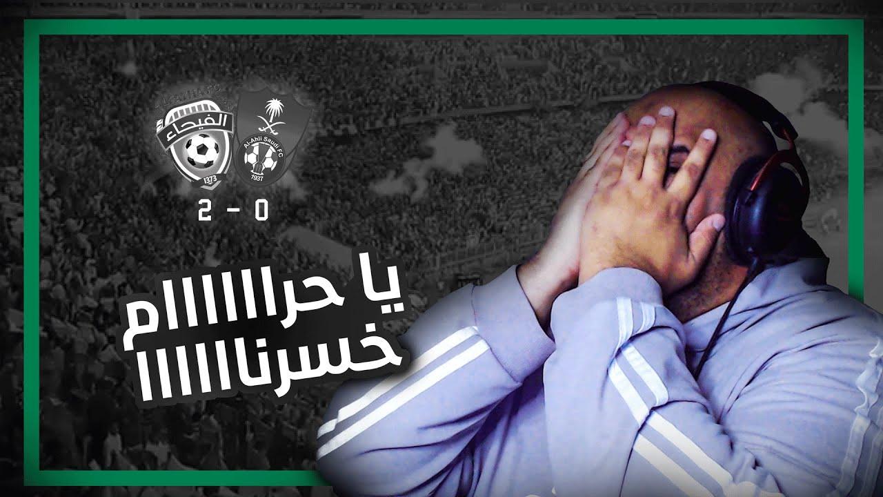 ردة فعل مباشرة   مباراة الأهلي 💚 ضد الفيحاء 🟠 .. 🔥🔥