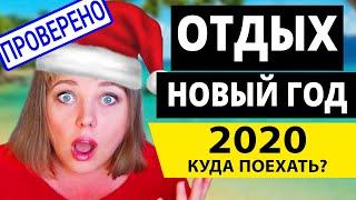 Куда поехать отдыхать на новый год 2019 – 2020. Туры на новый год 2020 и самостоятельные путешествия