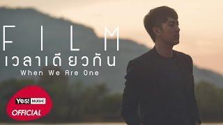 เวลาเดียวกัน (When We Are One) : ฟิล์ม รัฐภูมิ Film | Official Lyrics Video