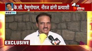 Rajyasabha congress उम्मीदवार Neeraj Dangi से 1st India की खास बातचीत