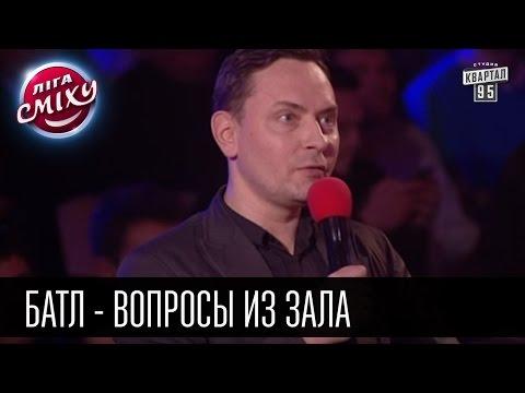 Батл - вопросы из зала | Лига Смеха 2016, 3я игра 2 сезона